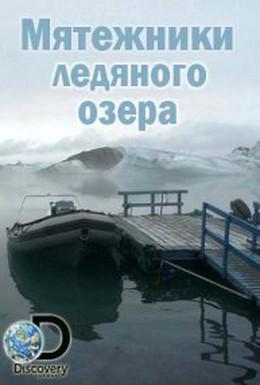 Постер фильма Мятежники ледяного озера (2014)