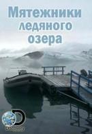 Мятежники ледяного озера (2014)