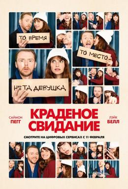 Постер фильма Краденое свидание (2015)