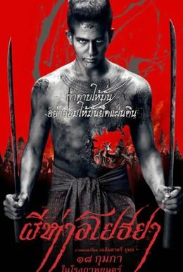 Постер фильма Черная смерть (2015)