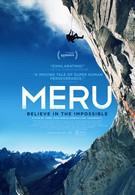 Меру (2015)