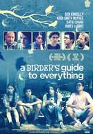 Всеобщее руководство птицелова (2013)