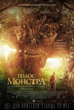 Постер фильма Голос монстра (2016)