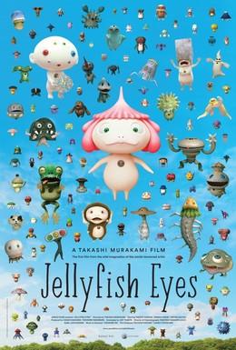 Постер фильма Глаза медузы (2013)