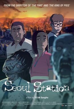 Постер фильма Станция Сеул (2016)