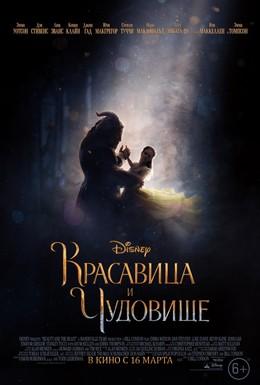 Постер фильма Красавица и чудовище (2017)
