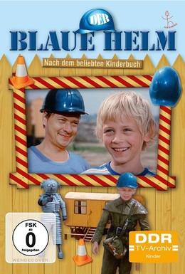 Постер фильма Голубой шлем (1979)