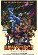 Неукротимая сила (1982)