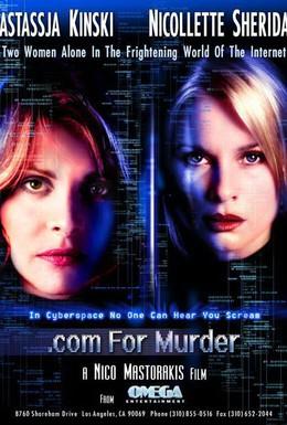 Постер фильма Для убийцы.com (2002)