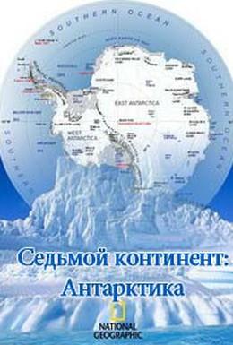 Постер фильма Седьмой континент: Антарктика (2016)