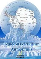 Седьмой континент: Антарктика (2016)