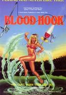 Кровавый крюк (1986)