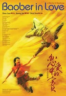 Влюбленная Бао Бэй (2004)