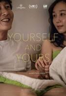Ты сам и твоё (2016)