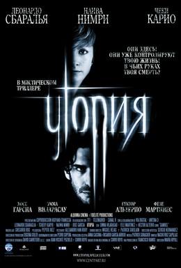 Постер фильма Утопия (2003)