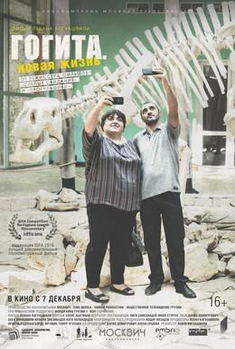 Постер фильма Гогита. Новая жизнь (2016)