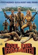 Охота на индюшек (1982)
