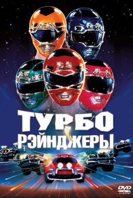 Постер фильма Турборейнджеры (1997)