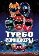 Турборейнджеры (1997)