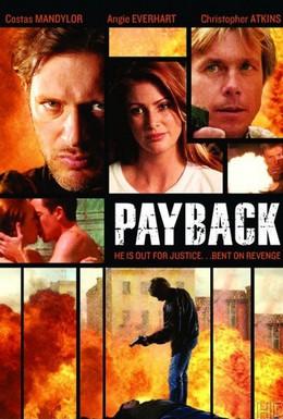 Постер фильма Расплата (2007)