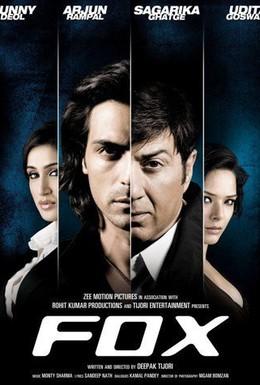 Постер фильма Адвокат (2009)