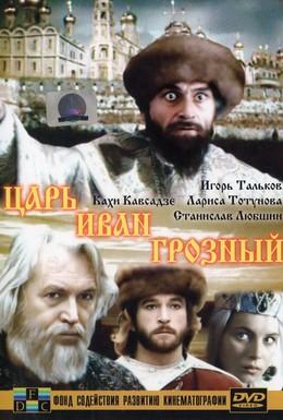 Постер фильма Царь Иван Грозный (1991)