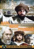 Царь Иван Грозный (1991)