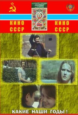 Постер фильма Какие наши годы! (1981)