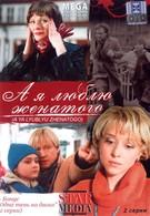 А я люблю женатого (2008)