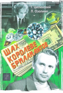 Постер фильма Шах королеве бриллиантов (1973)