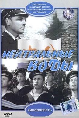Постер фильма Нейтральные воды (1968)