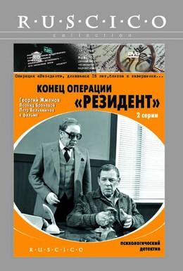 Постер фильма Конец операции Резидент (1986)