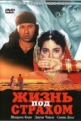 Постер фильма Жизнь под страхом (1993)