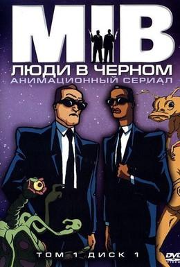 Постер фильма Люди в черном (1997)