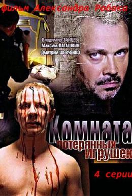 Постер фильма Комната потерянных игрушек (2007)