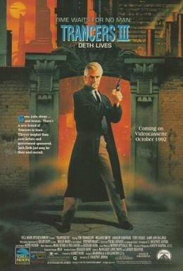 Постер фильма Трансеры 3 (1992)