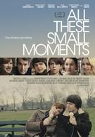 Все эти маленькие моменты (2018)