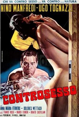 Постер фильма Антисекс (1964)