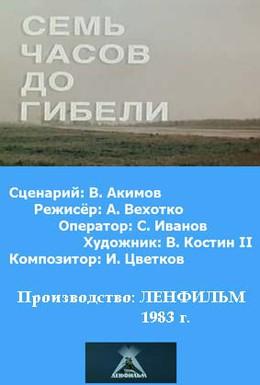 Постер фильма Семь часов до гибели (1983)