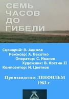 Семь часов до гибели (1983)