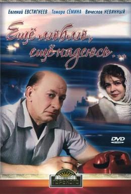 Постер фильма Еще люблю, еще надеюсь (1984)