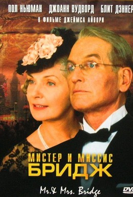 Постер фильма Мистер и миссис Бридж (1990)