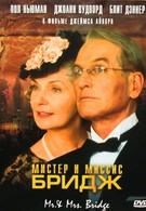 Мистер и миссис Бридж (1990)