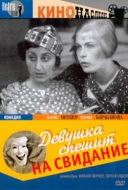 Постер фильма Девушка спешит на свидание (1936)
