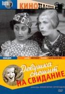 Девушка спешит на свидание (1936)