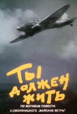 Постер фильма Ты должен жить (1980)