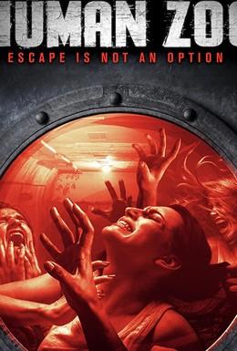Постер фильма Человеческий зоопарк (2020)