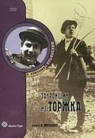Закройщик из Торжка (1925)