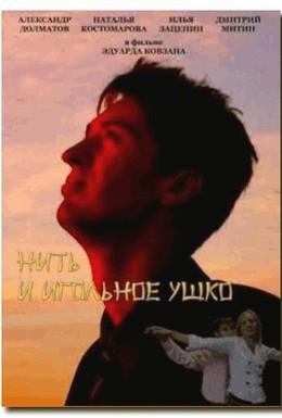 Постер фильма Нить и игольное ушко (2010)
