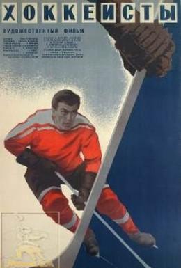 Постер фильма Хоккеисты (1965)